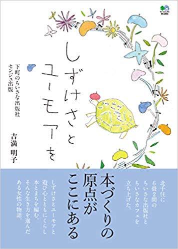 yoshimitsu-book